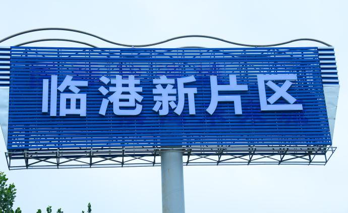 牛市早報|上海自貿區臨港新片區揭牌,南華期貨今日申購