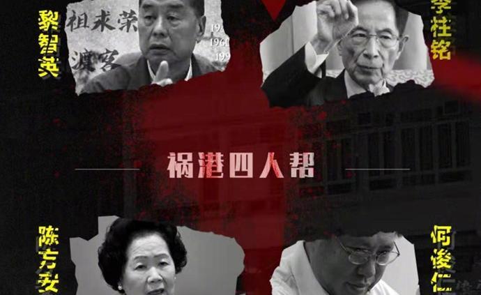 新華社評論:請看投機政客何俊仁的真面目
