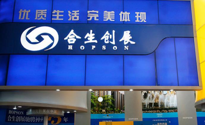 合生創展上半年銷售103億元,借貸總額近500億港元