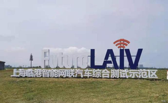 临港智能网联汽车综合测试示范区开园!含26公里开放测试路
