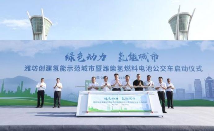 潍坊创建氢能示范城市:山东首批氢燃料电池公交车批量运营