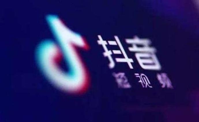 抖音總裁:明年中國短視頻日活用戶數將達10億,與微信相當