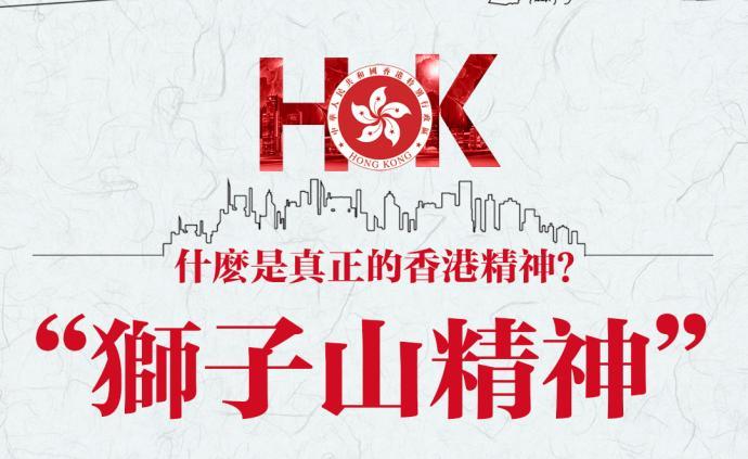 什么是真正的香港精神?獅子山精神!