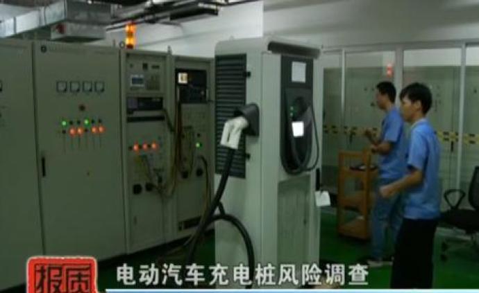 """電動汽車充電樁調查:起火生銹漏電觸電,7成有""""嚴重風險"""""""
