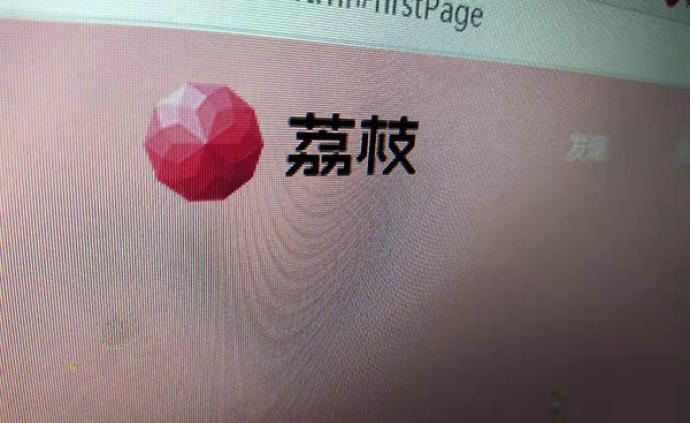 荔枝:用戶數已超2億,月活躍用戶四千多萬,目前已實現盈利