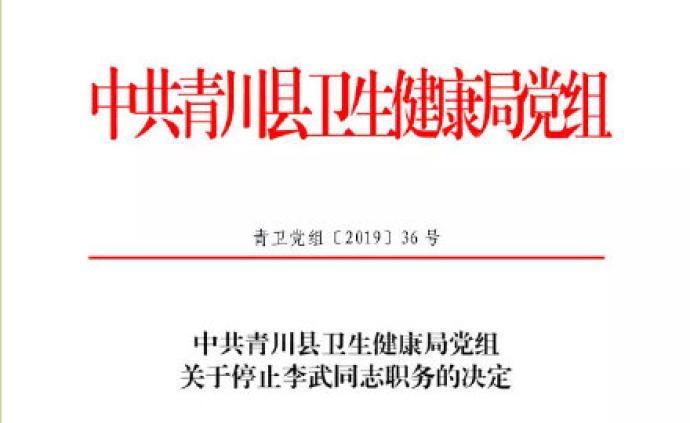 四川青川县卫健康局:对青溪镇中心卫生院院长停职