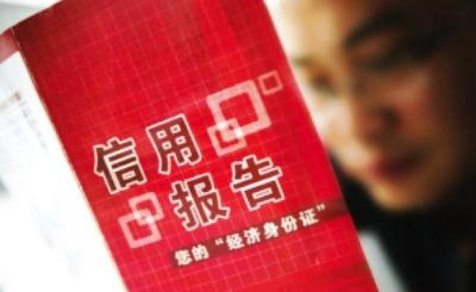 中國社會信用體系建設還需借鑒國際經驗,但不接受妄語抹黑