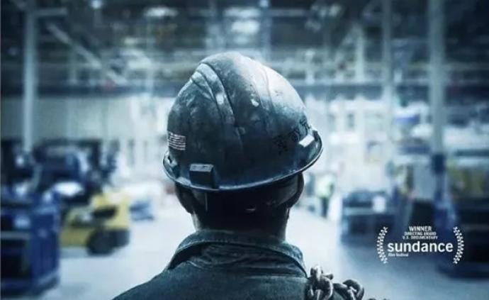 《美國工廠》:全球化的中式補丁