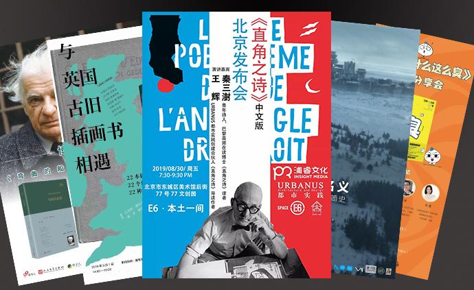 一周文化講座|勒卡雷《鴿子隧道》:間諜和小說家的雙重人生