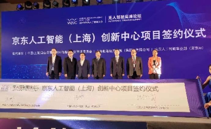 真人愹aizf-:`d_京东ai携手临港新片区,成立京东人工智能(上海)创新中心