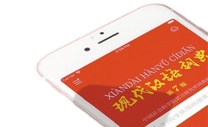 《現代漢語詞典》APP上線,李瑞英作標準普通話音頻