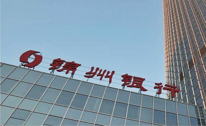 錦州銀行去年凈虧損45億元,不良貸款率升至4.99%