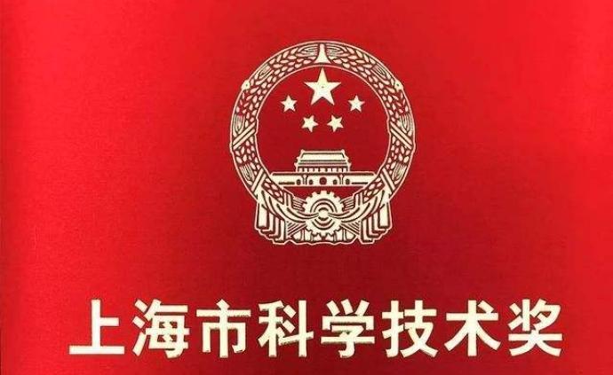 新修訂的《上海市科學技術獎勵規定》公布,一圖讀懂要點