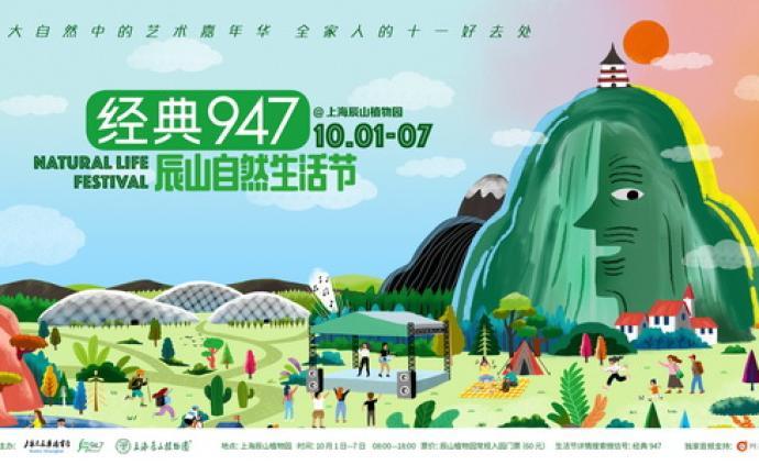 """经典947·辰山自然生活节打造""""十一""""亲子艺术体验集聚"""