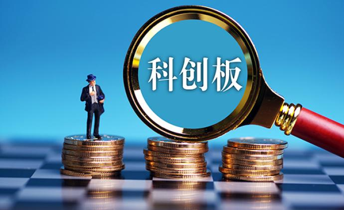 金融委:以科創板改革為突破口,加強資本市場頂層設計