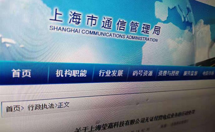 上海通信管理局处罚两无证经营电信业务企业:单笔罚没超4亿