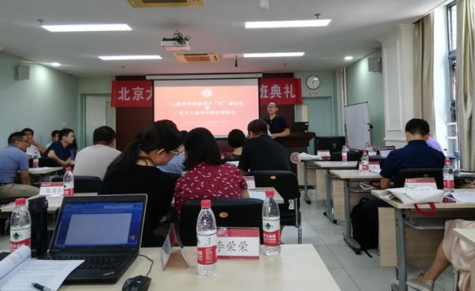 北京大学人类学本科开班,为大陆第四个人类学本科专业