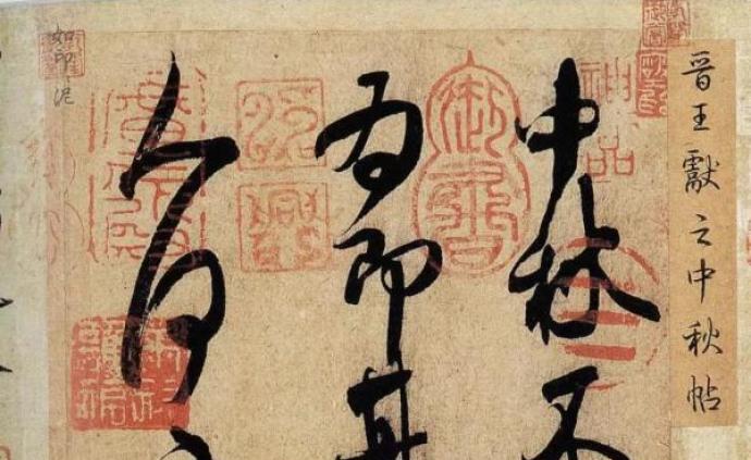 王献之《中秋帖》下周展出,月圆再读中秋书画与文物