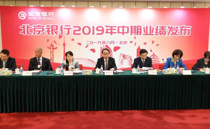 北京银行半年报发布:转型步伐加快,投资价值彰显