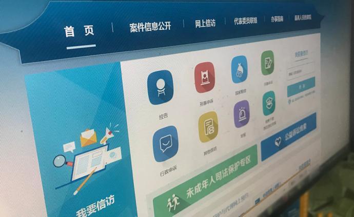 12309中国检察网上线,开设未成年人司法保护专区