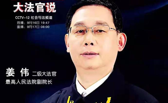 姜伟:立案难已成历史,执行难基本解决,诉讼难亟待破解