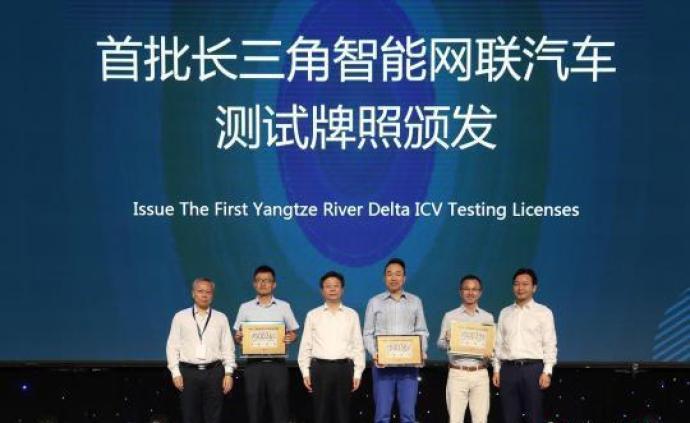 首批长三角智能网联汽车道路测试牌照颁发