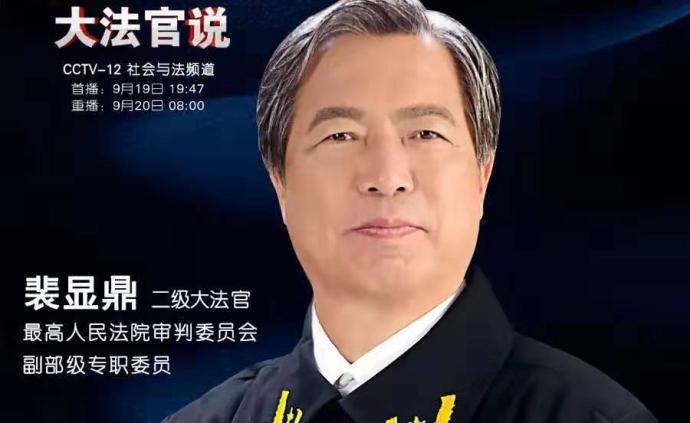 裴显鼎:不管花多大代价,一定要把外逃贪官缉拿到案
