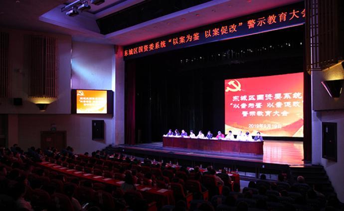 以案为鉴以案促改,北京东城把警示教育作为主题教育重要内容