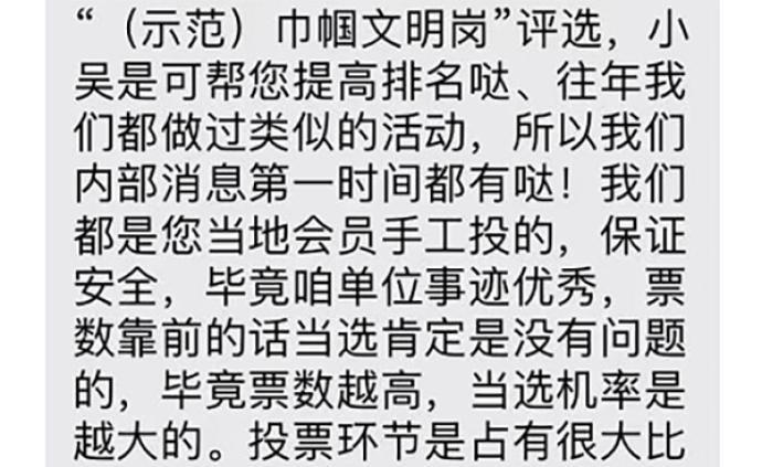 武汉一评选参与单位负责人收到刷票广告,主办方:密切关注