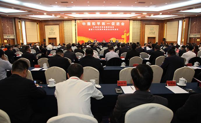 中国统促会第17次海外统促会会长会议在京召开