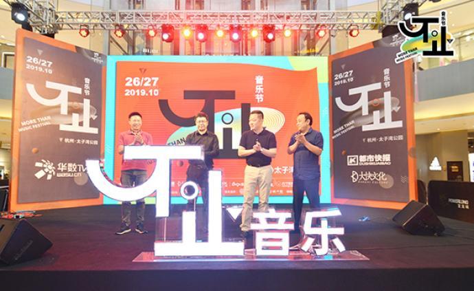 """""""不止音乐节""""定档10月26-27日,老炮新声齐聚杭州"""
