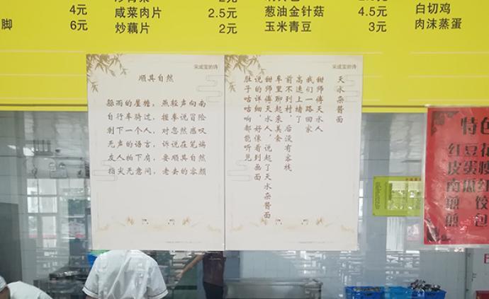 大學食堂在菜單下貼出詩歌:廚師創作,提醒大學生放下手機