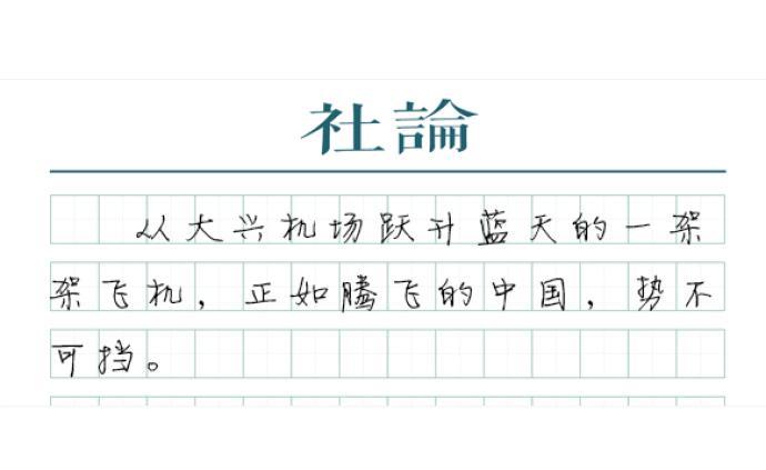 【社论】大兴通航,中国腾飞