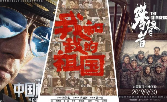 馬上評|讀懂了國慶檔電影,也就讀懂了今天的中國