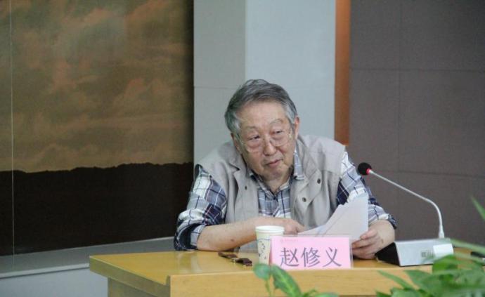 赵修义:做哲学的基本功就是要讲逻辑