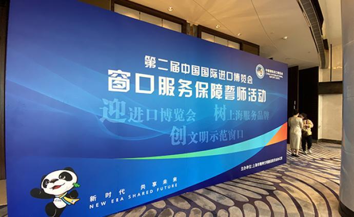 80名行業代表宣誓保障第二屆進博會,樹上海服務品牌
