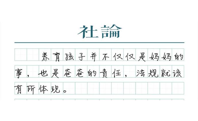 """【社论】不强制的""""共同育儿假""""是个风向标"""