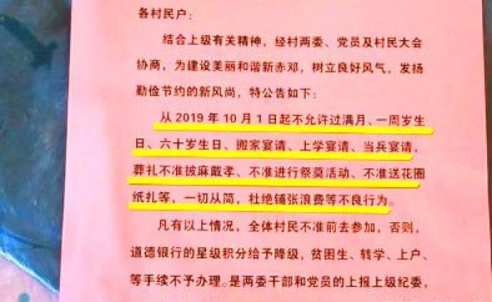 山西一村規定葬禮不準披麻戴孝,法制日報:涉嫌違法
