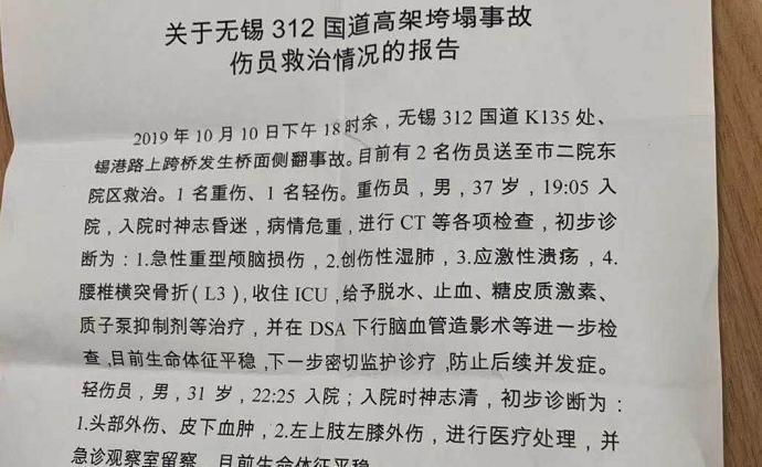 江蘇無錫高架橋坍塌續:肇事大貨車司機重傷,入院時神志昏迷