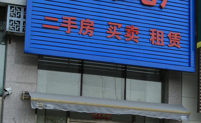 北京一年查處380家違法違規房產經紀,下架102萬條房源