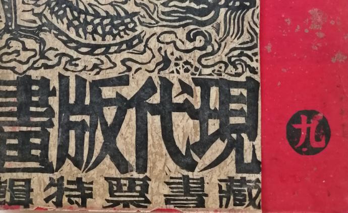 深柳堂读书记︱从《藏书票特辑》说我国早期藏书票