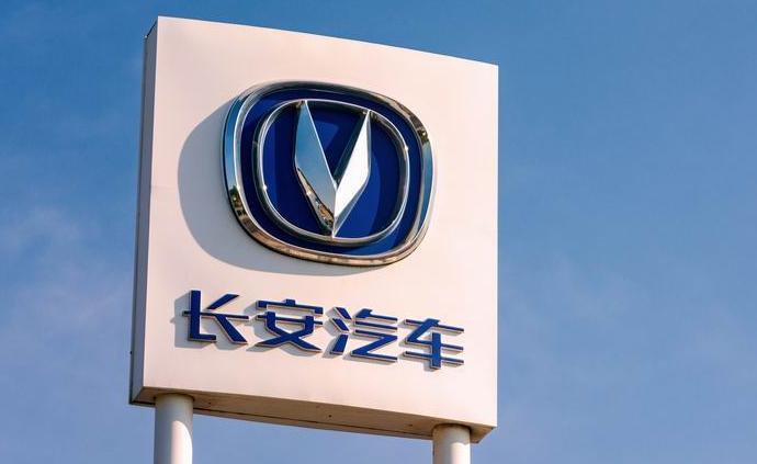 长安汽车预计前三季度亏损超过24亿元