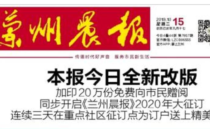 传媒湃|《兰州晨报》全新改版:重组机构人员,重设定位