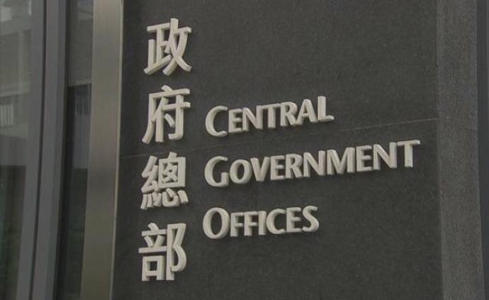 香港特區政府:外國議會不應以任何形式干預香港特區內部事務