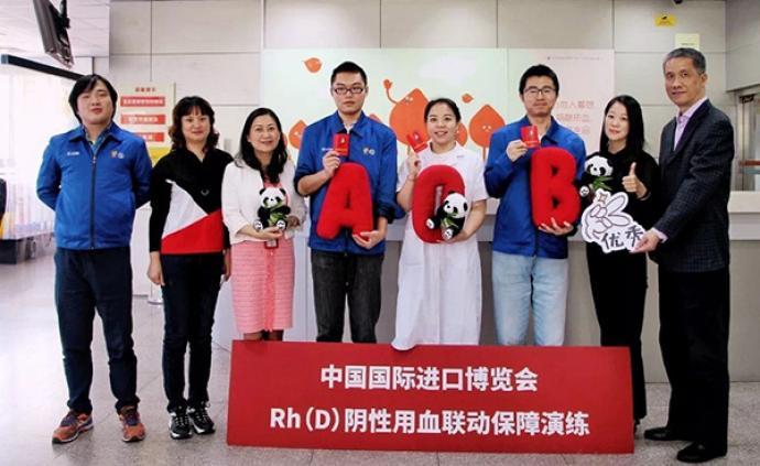 上海實戰演練進博會特殊血型保障,志愿者不到兩小時完成獻血