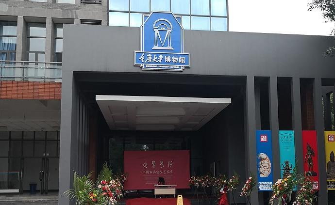 重慶文物局:重慶大學博物館及其所辦展覽均未備案