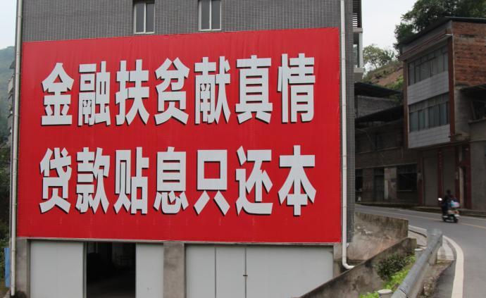 郭樹清:研究金融扶貧再貸款過渡到鄉村振興再貸款的可行性