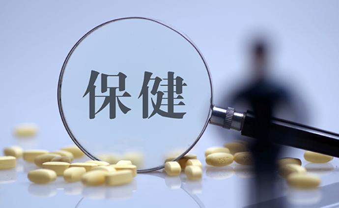 市場監管總局:網紅保健食品非法添加西藥成分事件偶有發生