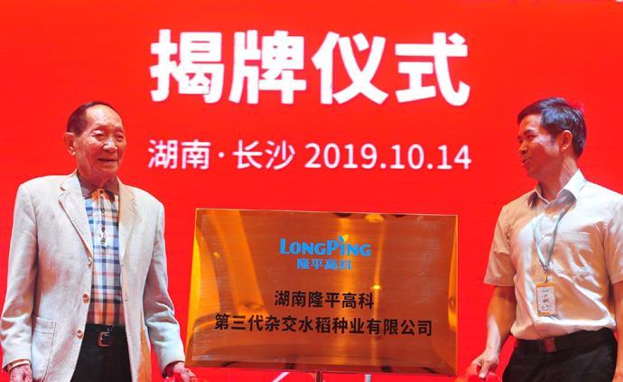 袁隆平出任第三代杂交水稻种业有限公司董事长