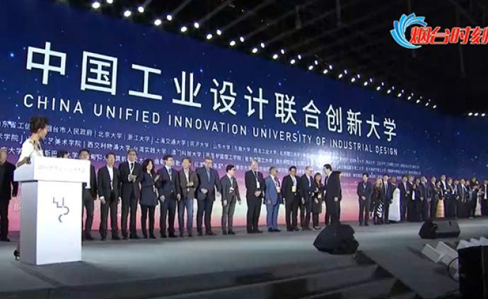 中國工業設計聯合創新大學落地煙臺,由國內外高校和企業共建